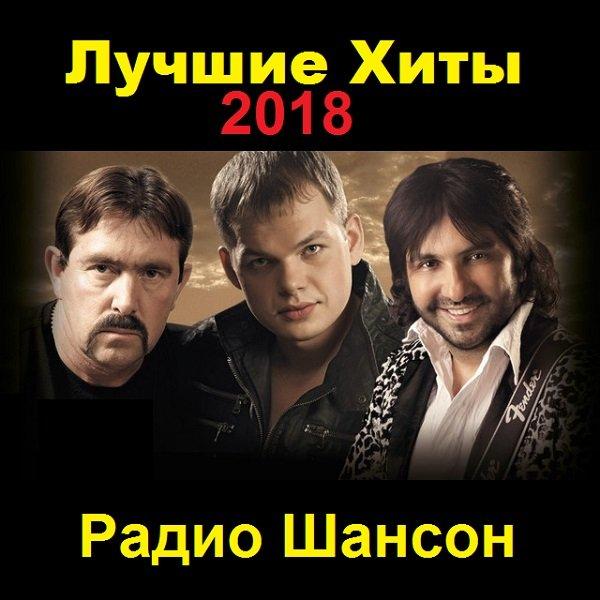 Постер к Лучшие Хиты Радио Шансон (2019)