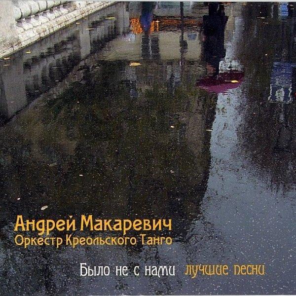 Постер к Андрей Макаревич & ОКТ - Было не с нами. Лучшие песни (2008)