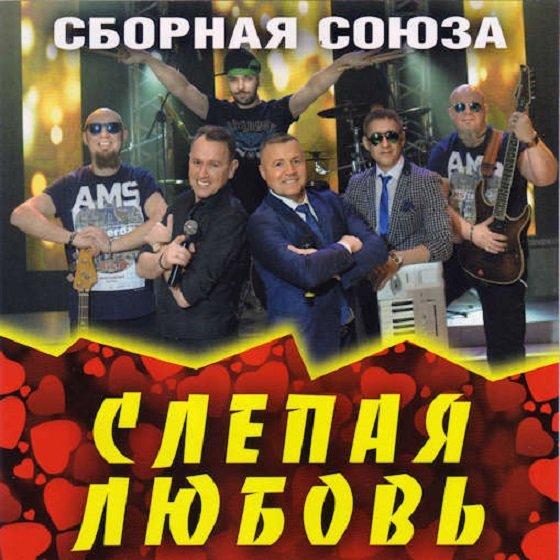 Постер к Сборная Союза - Слепая любовь (2019)