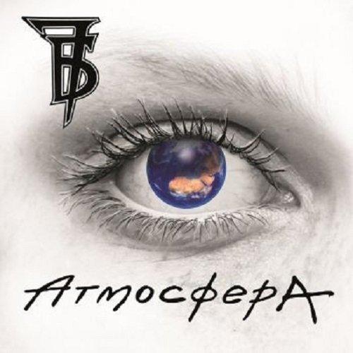 Постер к 7Б - Атмосфера (2019) MP3