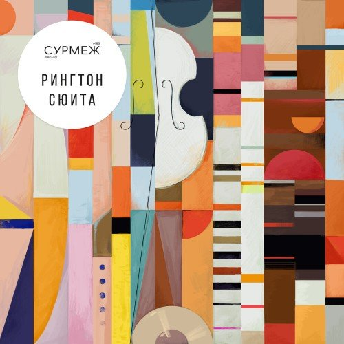 Постер к СурМеж - Рингтон Сюита (2019)
