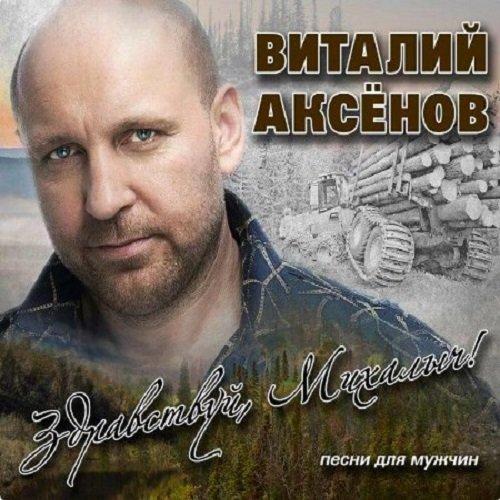 Постер к Виталий Аксёнов - Здравствуй, Михалыч! Песни для мужчин (2019)