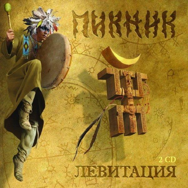 Постер к Пикник - Левитация. 2CD (2018)