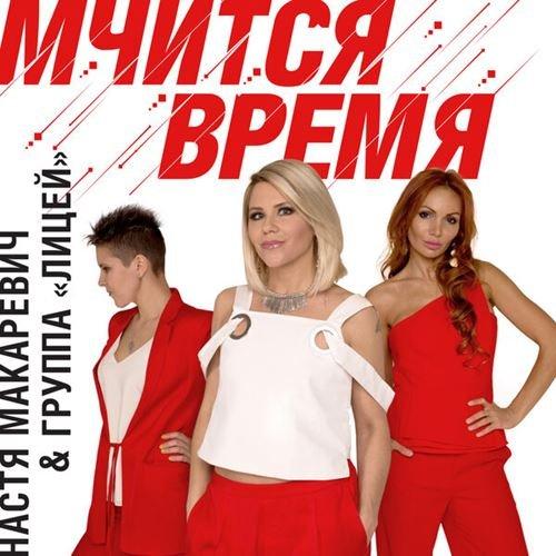 Постер к Настя Макаревич & Группа «Лицей» - Мчится время (2019)