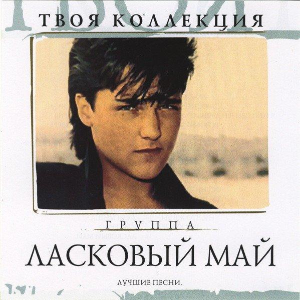 Постер к Ласковый Май - Твоя коллекция. Лучшие песни. 2CD (2007)