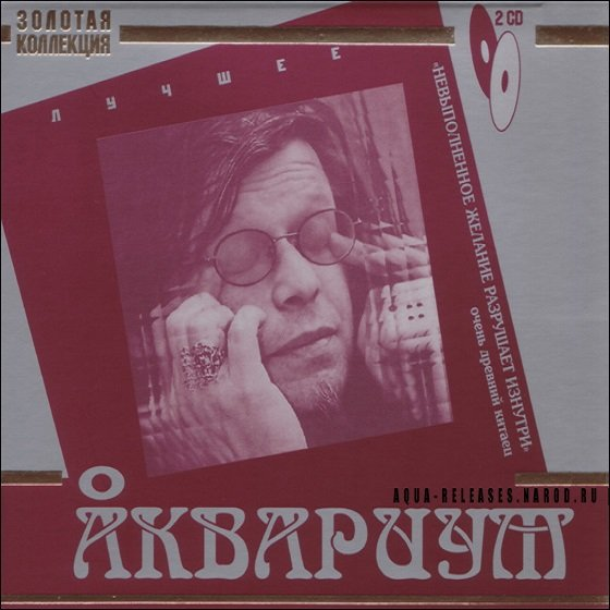 Постер к Аквариум - Лучшее. Золотая коллекция. 2CD (2008)