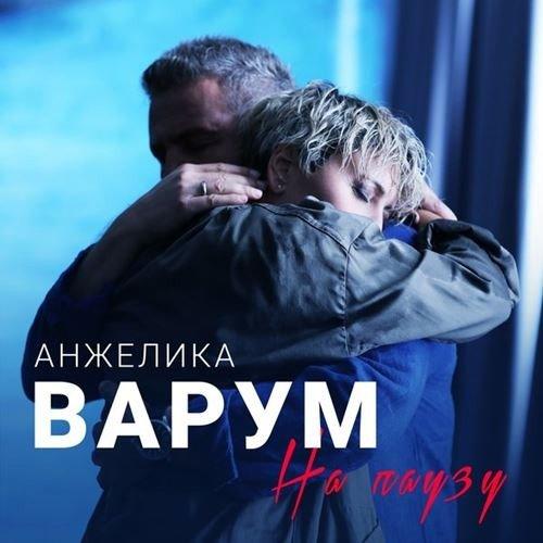 Постер к Анжелика Варум - На паузу (2018)