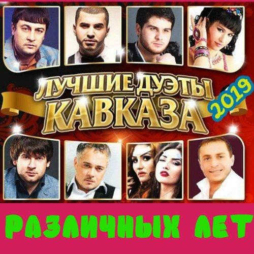 Постер к Лучшие дуэты Кавказа различных лет (2019)