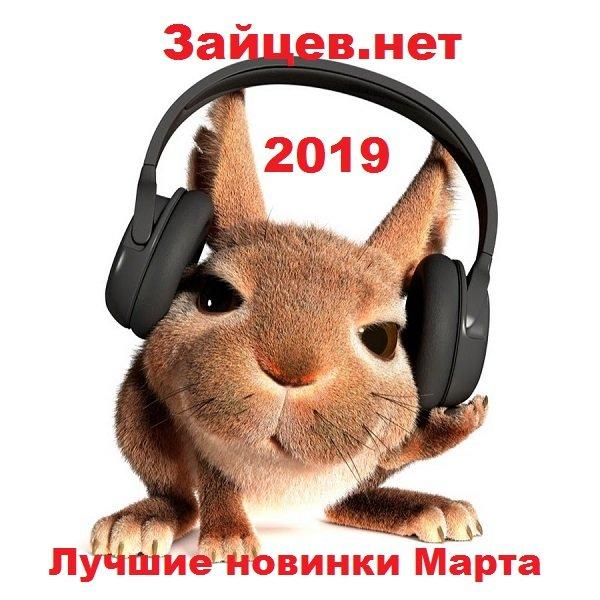 Постер к Зайцев.нет Лучшие новинки Марта (2019)
