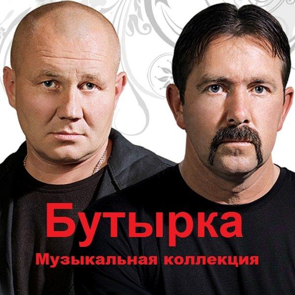 Постер к Бутырка - Музыкальная коллекция (2019)