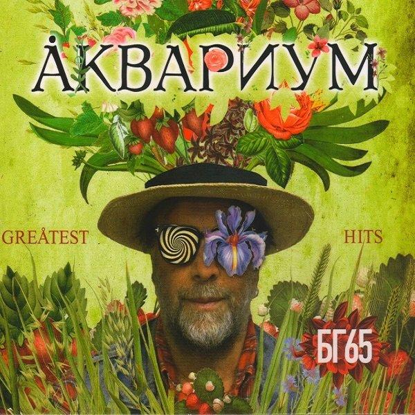 Постер к Аквариум - Greatest Hits: БГ65 (2018)