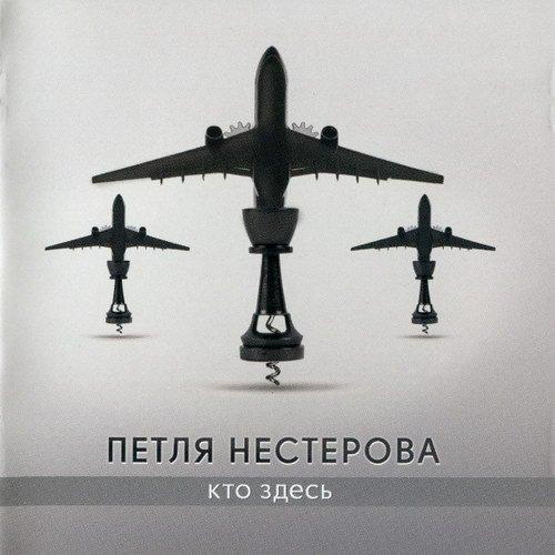 Постер к Петля Нестерова - Кто здесь? (1989/2019)