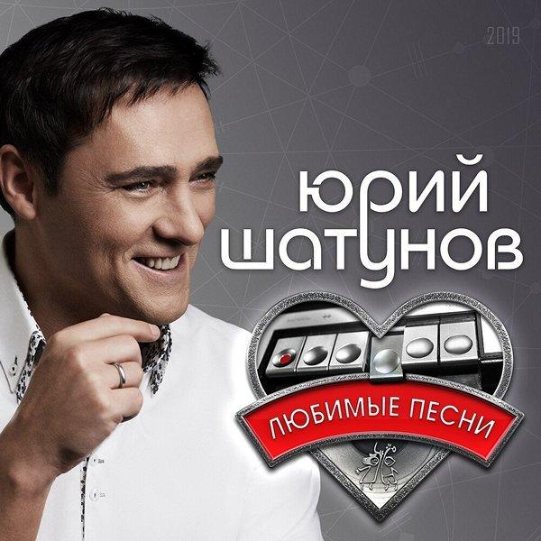 Юрий Шатунов - Любимые песни (2019)