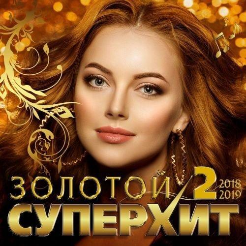 Золотой суперхит 2 (2019)