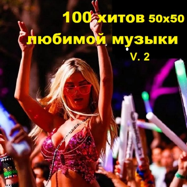 100 хитов 50х50 любимой музыки V.2 (2019)