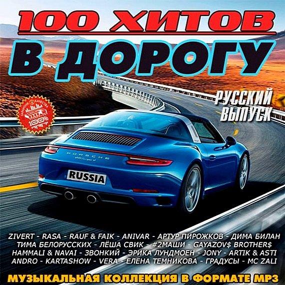 100 хитов в дорогу. Русский выпуск (2019)
