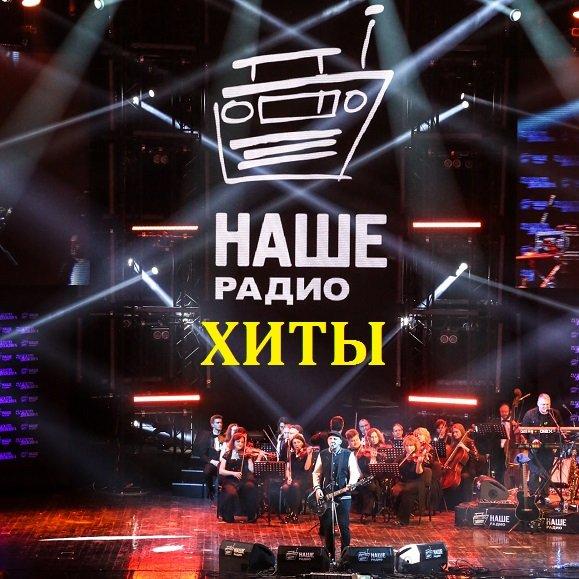Хиты Наше Радио (2019)