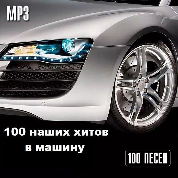 Постер к 100 наших хитов в машину (2019)
