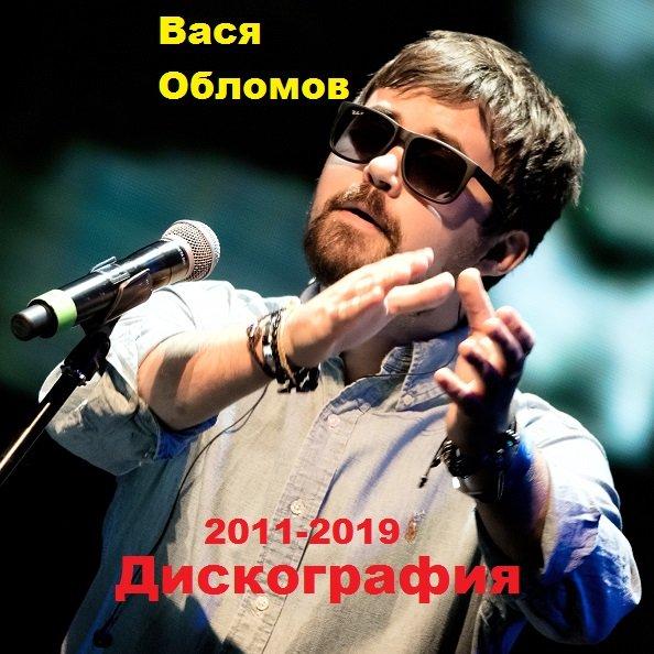 Постер к Вася Обломов - Дискография (2011-2019)
