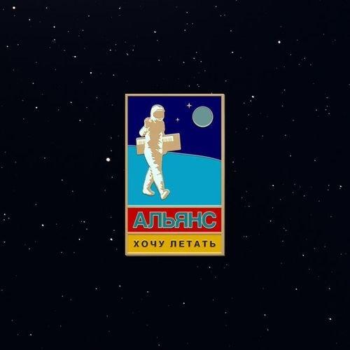 Постер к Альянс - Хочу летать! (2019)