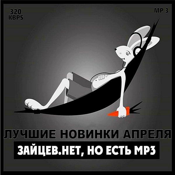Постер к Зайцев.нет: Лучшие новинки Апреля (2019)
