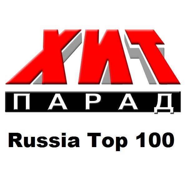 Хит-парад Russia Top 100 (2019)