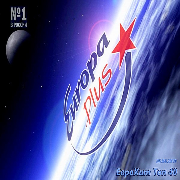 Europa Plus: ЕвроХит Топ 40 (26.04.2019)