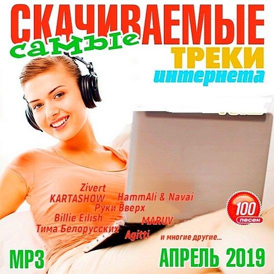 Постер к Самые скачиваемые треки интернета (Апрель 2019)