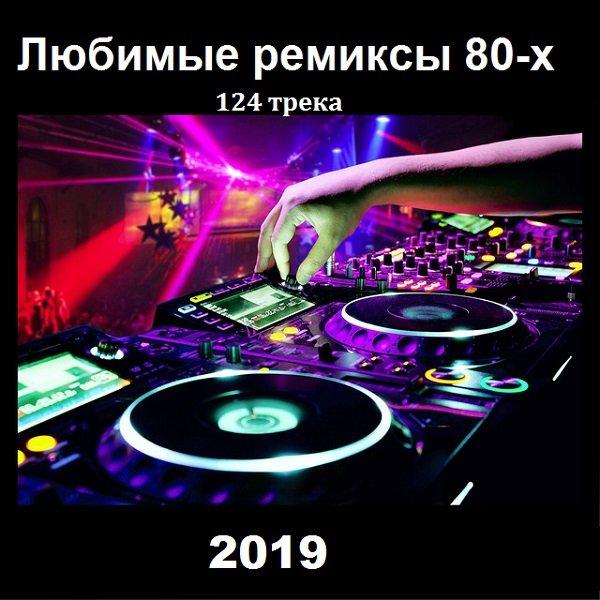 Постер к Любимые ремиксы 80-х (2019)