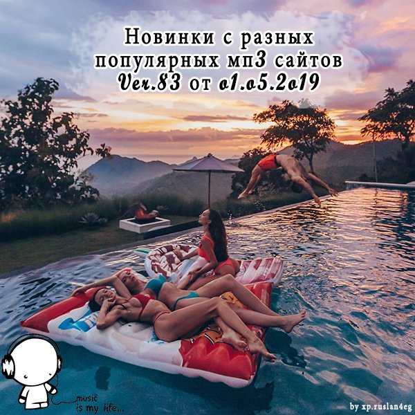 Постер к Новинки с разных популярных MP3 сайтов. Ver.83 (01.05.2019)