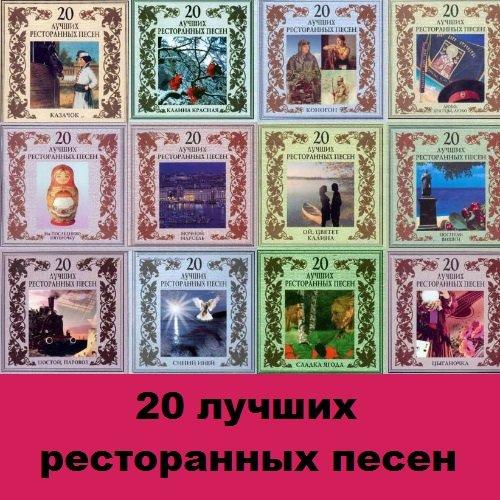 Постер к Сборник - 20 лучших ресторанных песен. 12 CD (2002-2003)