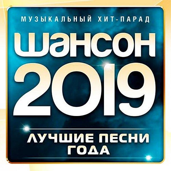 Шансон 2019. Лучшие песни года (2019)