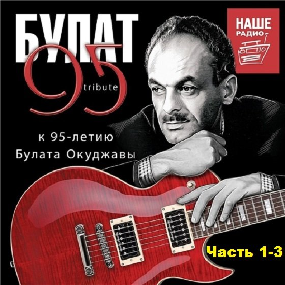 Постер к Булат 95 Tribute. К 95-летию Булата Окуджавы. Часть 1-3 (2019)