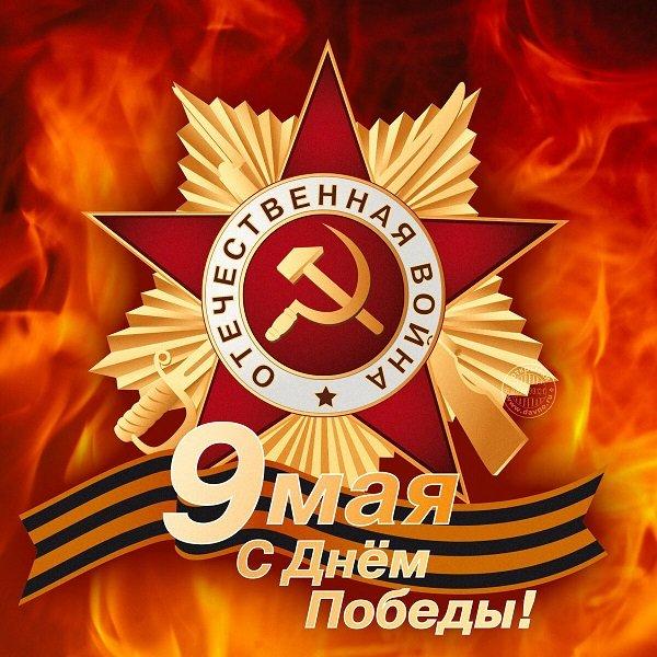 Постер к С Днем Победы ! (2019)