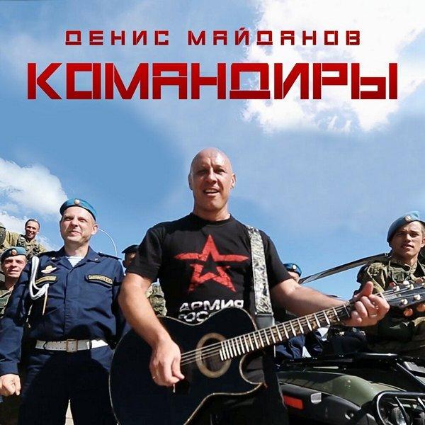 Постер к Денис Майданов - Командиры (2019)