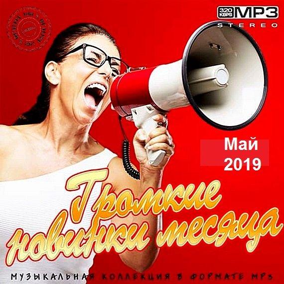 Постер к Громкие новинки Мая (2019)