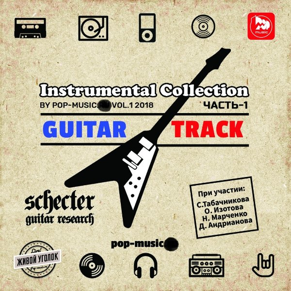 Постер к Guitar Track - Instrumental Collection by Pop-Music Vol.1 (2018)
