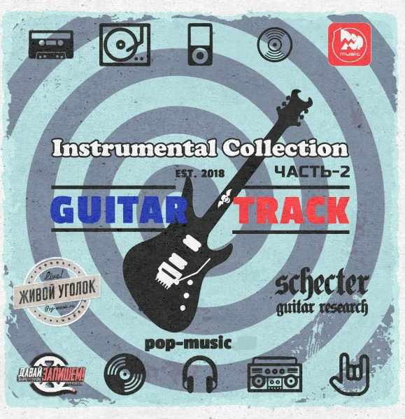 Постер к Guitar Track - Instrumental Collection by Pop-Music Vol.2 (2019)