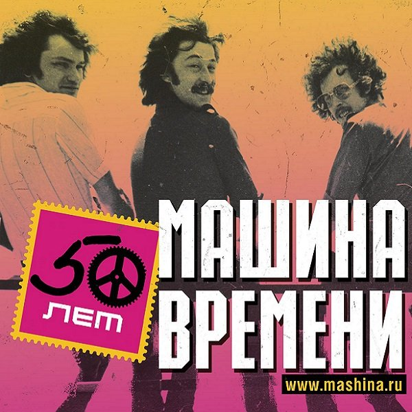 Машина времени - 50 лет. 5CD Remastered (2019)