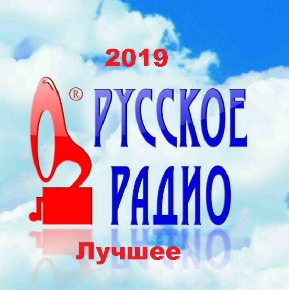 Постер к Русское Радио. Лучшее! (2019)