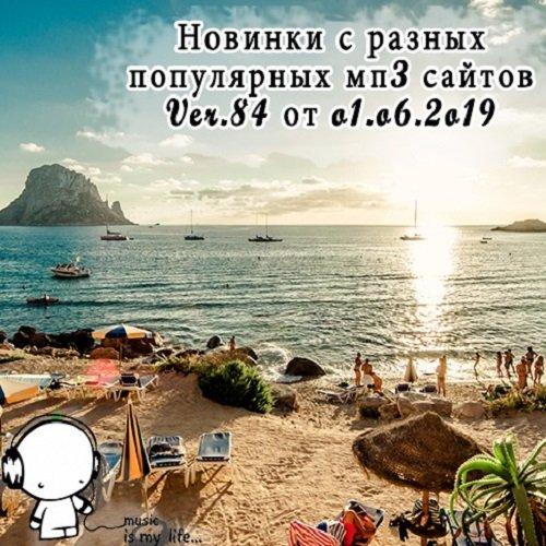 Постер к Новинки с разных популярных MP3 сайтов. Ver.84 (01.06 2019)