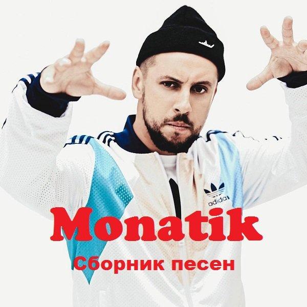 Постер к Monatik - Сборник Песен (2013-2019)