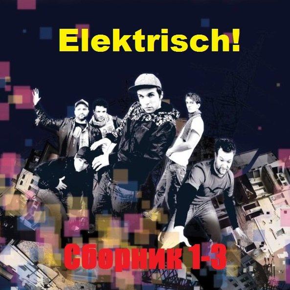 Постер к Elektrisch!. Сборник 01-03 (2006-2008)