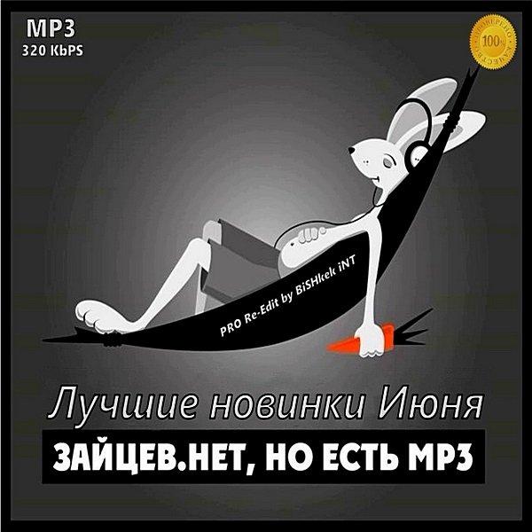 Постер к Зайцев.нет: Лучшие новинки Июня (2019)