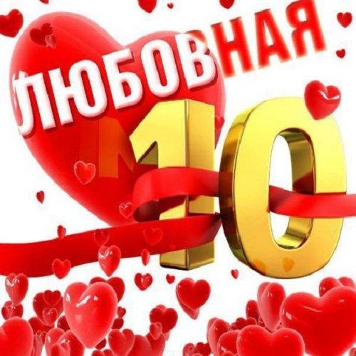 Постер к Любовная 10-ка шансона (2018)