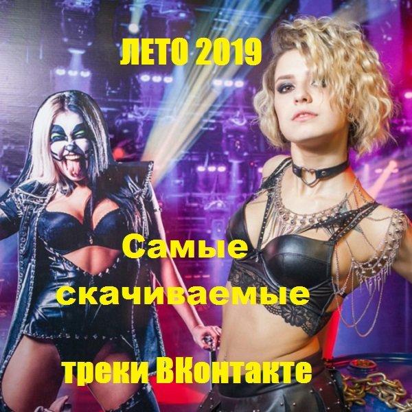 Постер к Самые cкачиваемые треки ВКонтакте. Лето (2019)