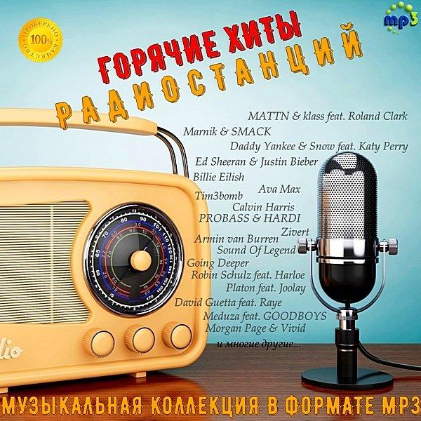 Постер к Лучшие из лучших: Горячие хиты радиостанций (22.06.2019)