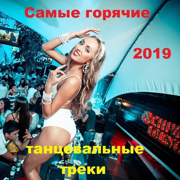 Постер к Самые горячие танцевальные треки (2019)