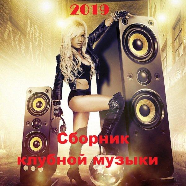 Постер к Сборник клубной музыки (2019)