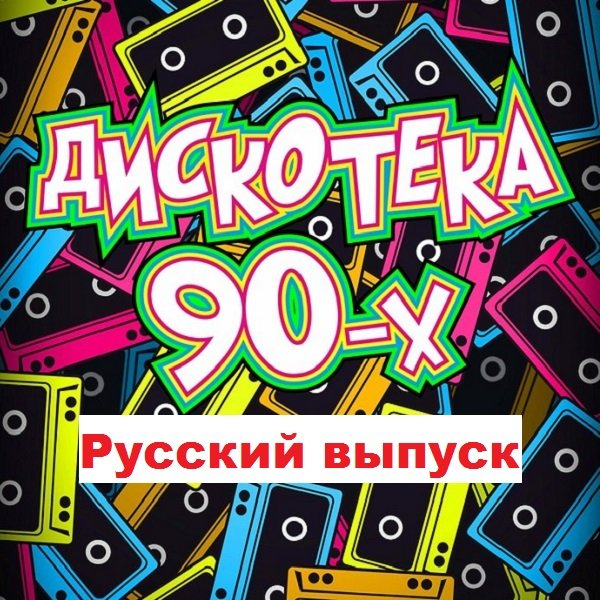 Дискотека-90-х. Русский выпуск (2019)